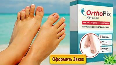 Ортофикс препятствует появлению шишки на ноге вновь