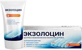 Экзолоцин от грибка ногтей