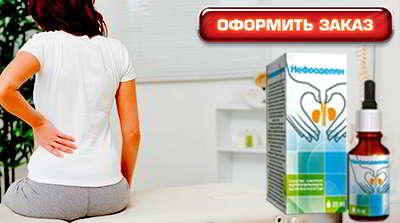 нефроделин купить в аптеке
