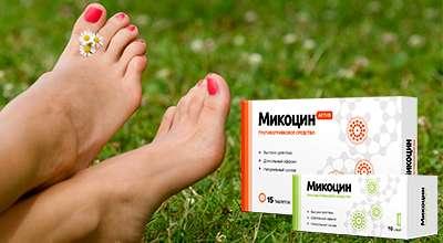 Микоцин актив комплекс от грибка