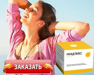 Препарат Мицеликс купить по доступной цене