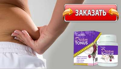Dream Tonus купить в аптеке.