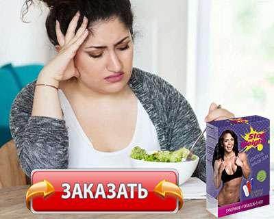 Капсулы Stop Weight купить по доступной цене.