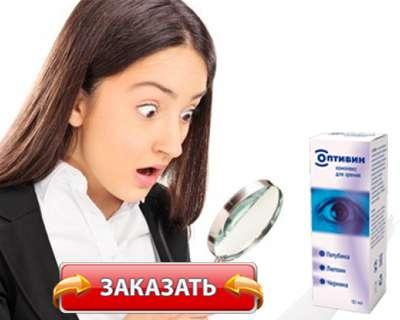 Заказать Оптивин на официальном сайте.