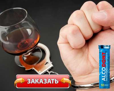 Таблетки Алкодонт купить по доступной цене.