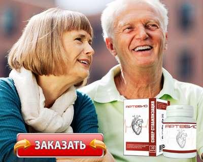 Таблетки Артебио купить по доступной цене.