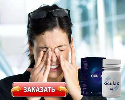 Препарат Oculax купить по доступной цене.
