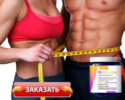 Таблетки RB diet system купить по доступной цене.