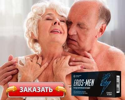 Заказать Eros men на официальном сайте.