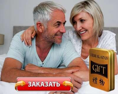 Заказать Дар Гималаев на официальном сайте.