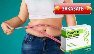 Орсофит купить в аптеке.