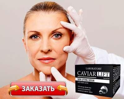 Крем Caviarlift купить по доступной цене.