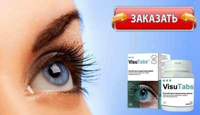 VisuTabs купить в аптеке.