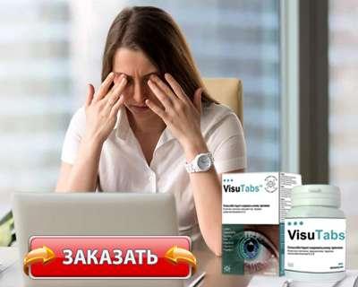Препарат VisuTabs купить по доступной цене.