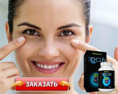 Заказать Sokolin на официальном сайте.