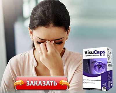 Препарат Visucaps купить по доступной цене.