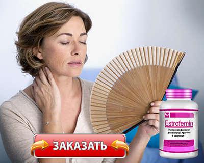 Препарат Эстрофемин купить по доступной цене.