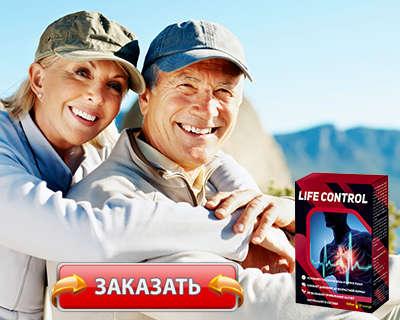 Заказать LifeControl на официальном сайте.