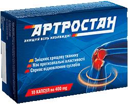 Препарат Артростан мини версия.