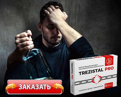 Таблетки Трезистал купить по доступной цене.