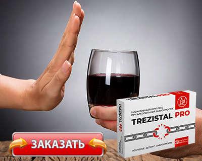 Заказать Трезистал на официальном сайте.